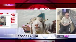 фром БАЛАШИХА виз лав Vombat News 15 из будущего сиськи Вселенной Ди Каприо