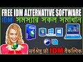 IDM Alternative-2 Free Best And Safe Internet Download Manager Alternatives | Bangla