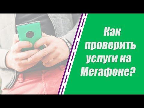 Как проверить услуги на Мегафоне? Самые эффективные способы