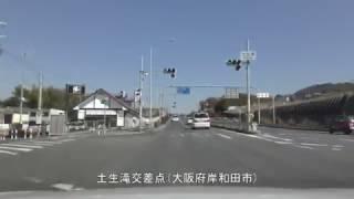 【4K 車載】国道170号 大阪府泉佐野市上瓦屋→河内長野市市町