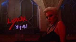 Смотреть клип Luxor - Демоны