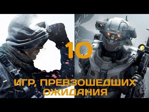 10 игр, превзошедших