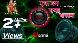 Maa Mujhe Apne Aanchal Mein Chhupa Le || Dj Remix By Suraj Singh