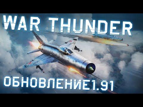 Обзор обновления 1.91 «Ночное зрение» / War Thunder