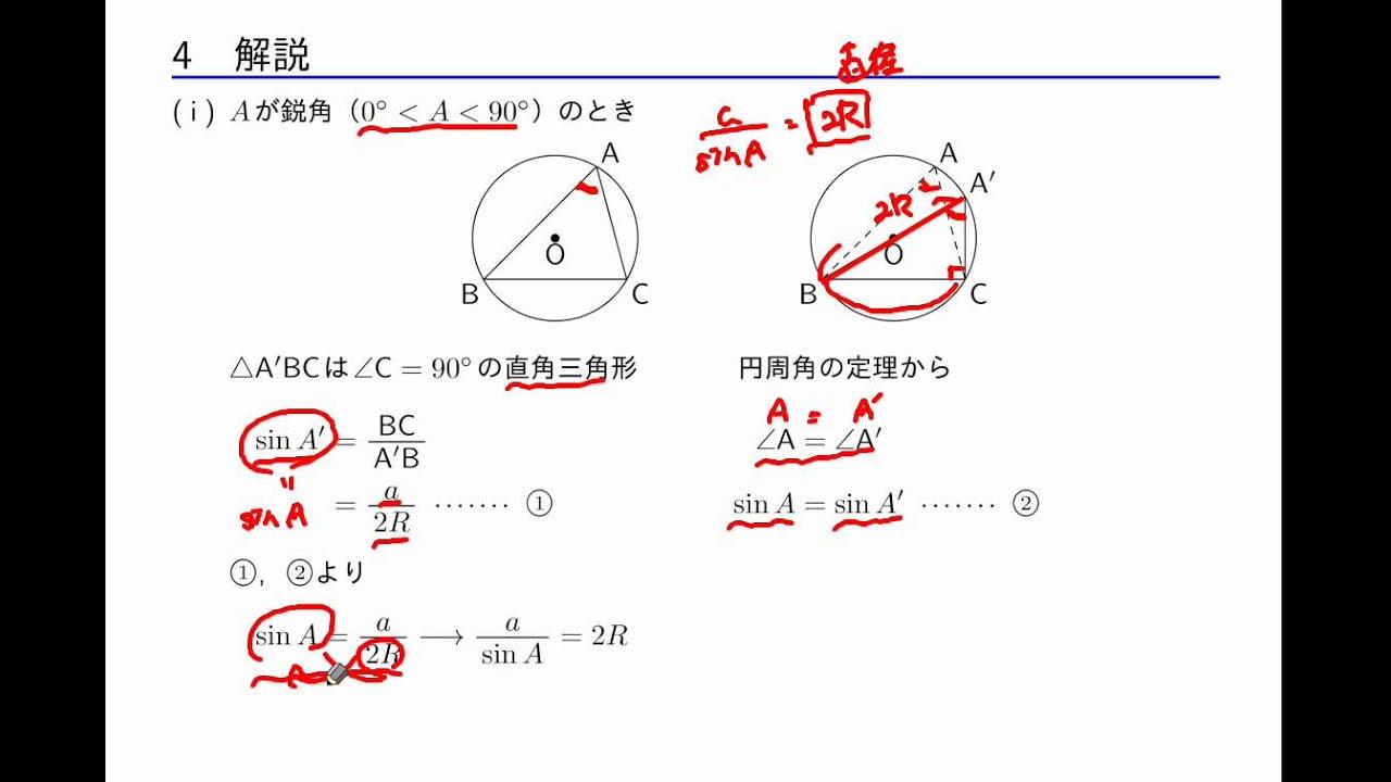 数学I 「図形の計量」 1-1 正弦定理