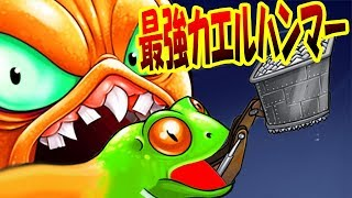 最強カエルハンマーの殲滅力がヤバイ!! もうカエル最強でいいじゃね!? 巨大クラーケンになって人類を滅ぼす!! - Octogeddon #9