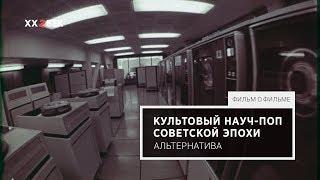 Культовый науч-поп советской эпохи. Альтернатива. Первый фильм об искусственном интеллекте