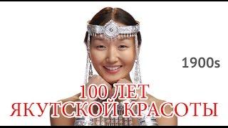 100 ЛЕТ ЯКУТСКОЙ КРАСОТЫ | 100 YEARS OF YAKUTIAN BEAUTY