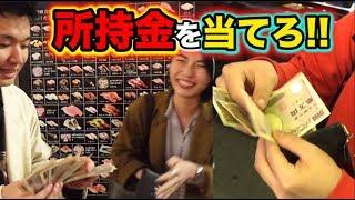 通行人10万円ゲームが楽しすぎる