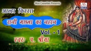 आल्हा रानी मछला का नहान Vol-1 Rani Manhla Ka Nahan Vol 1 हरियाणवी आल्हा By प॰ श्रिया Pt Shiriya,