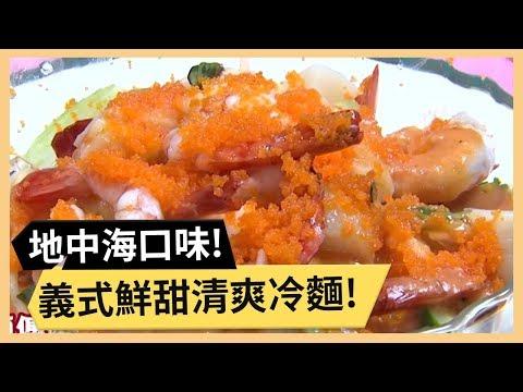 【海鮮義式冷麵】 飛越太平洋!地中海鮮甜冷麵! 《33廚房》 EP98-4|Paul 林美秀|料理|食譜|DIY