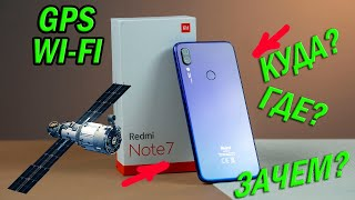 redmi Note 7 не работает\теряет GPS\WIFI
