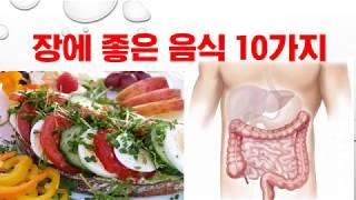 장에 좋은 음식 10가지 - NewLife