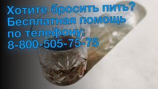 Хотите бросить пить Бесплатная помощь по телефону 8 800 505 75 75