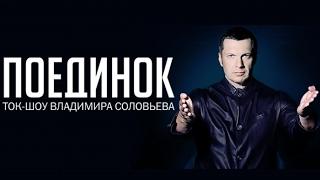 Поединок с Владимиром Соловьевым. Шахназаров VS Амнуэль от 18.05.17