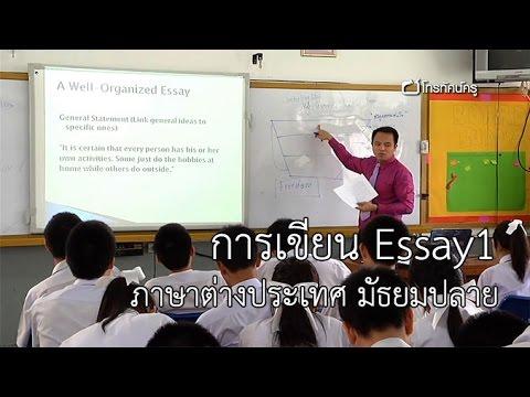 ภาษาต่างประเทศ มัธยมปลาย  การเขียน Essay1