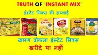 How to make khaman dhokla | Instant khaman dhokla recipe | khaman dhokla in 10 mins