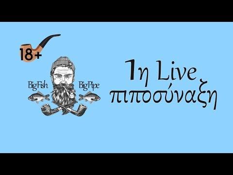1η live πιποσύναξη