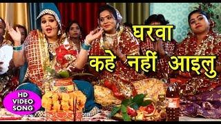 Anu Dubey का नया देवी गीत - घरवा कहे नहीं आइलु - He Jagtaran Maiya - Bhojpuri  Devi Geet 2018