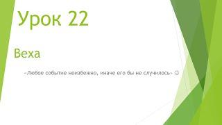 MS Project 2013 - Веха (Урок #22)