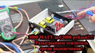 3000 WATT за 12000 рублей!!!! Разыгрываем усилитель среди подписчиков!