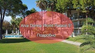 Alva Donna World Palace 5* Kiriş, Turkey - Отзыв опытного турагента