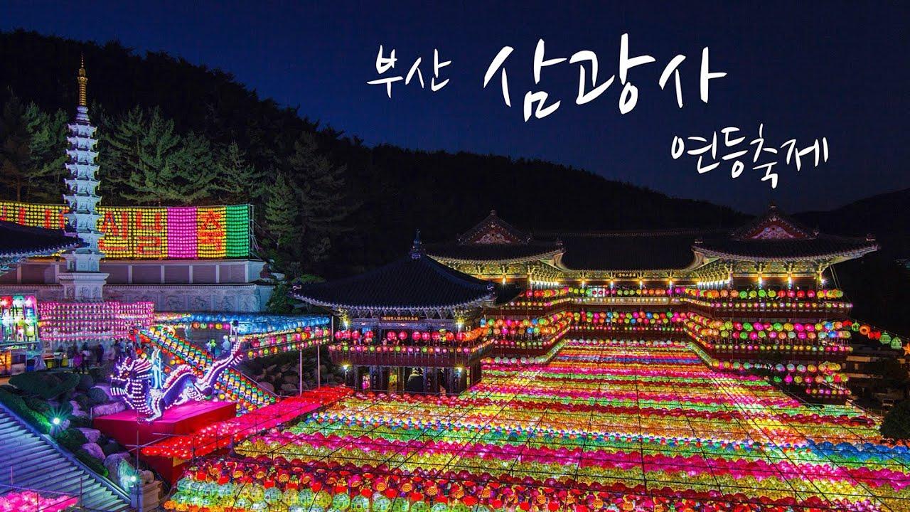 부산 삼광사 연등축제 (부처님 오신 날) 시네마틱 여행영상