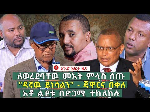የዕለቱ ዜና   Andafta Daily Ethiopian News   August 10 2020   Ethiopia