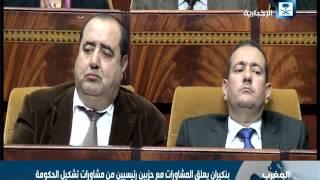 مشاورات تشكيل الحكومة المغربية تعود إلى نقطة البداية
