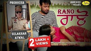 Latest Punjabi Movies 2018 l Rano l  New Short Movie 2018 l  Anand Music