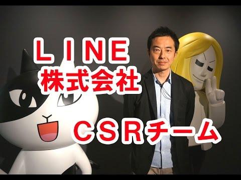 【ドリコムアイ.net】教えてセンパイ「CSRチームマネージャー」【LINE株式会社】