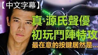 【中文字幕】《鬥陣特攻》聲優-源氏初次試玩鬥陣特攻 最想知道的按鍵居然是... thumbnail