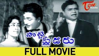 Potti Pleader Telugu Full Movie | Sobhan Babu, Padmanabham, Vanisri, Geethanjali | #TeluguMovies