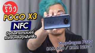มือถือ Poco X3 NFC ออกแบบมาเพื่อสิ่งที่คุณต้องการ !! กับ Snap 732G ค่าตัวเริ่มต้น 6,990 บาทเท่านั้น