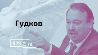 Геннадий Гудков: усы Лукашенко торчат из бюллетеней,  спойлеры «Единой России», старт фальсификаций
