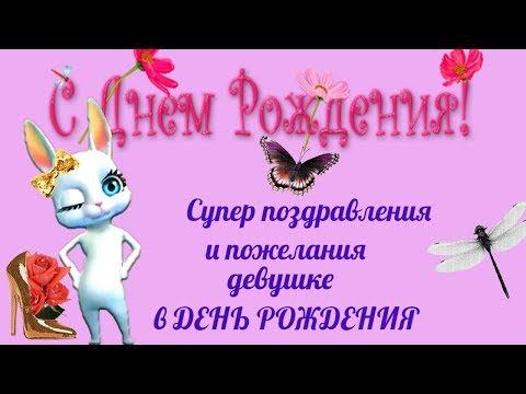 Поздравления и пожелания девушке в ДЕНЬ РОЖДЕНИЯ🌸с днем рождения