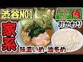 【大食い】家系ラーメンNO1を油多め味濃いめ麺固めでライスおかわりの危険食い【横浜…