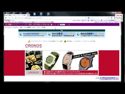ประมูล yahoo auction japan