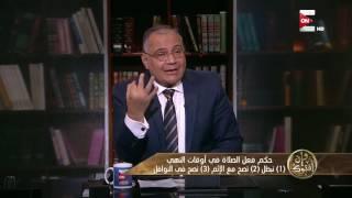 وإن أفتوك - حكم فعل الصلاة في أوقات النهي .. د. سعد الهلالي