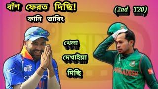 বাঁশ ফেরত দিছি | Bangladesh vs India 2nd T20 After Match Dubbing 2019