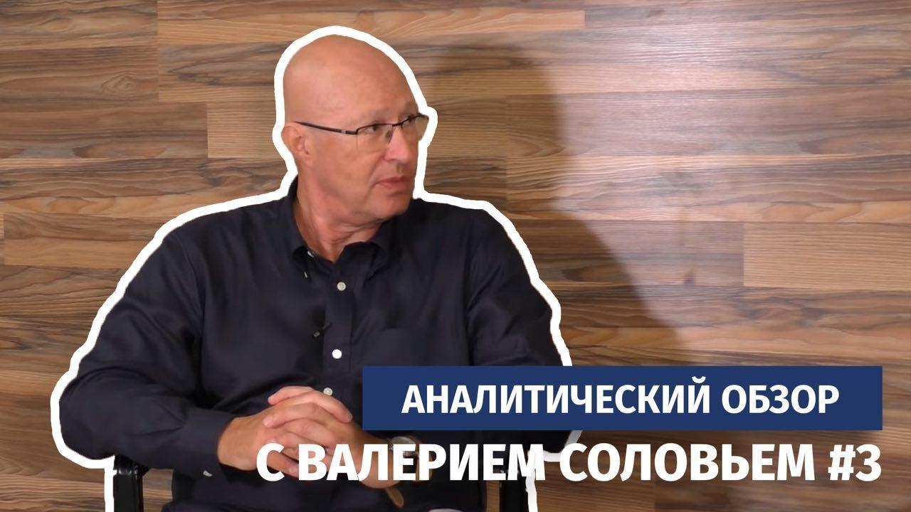 Аналитический обзор с Валерием Соловьем #3