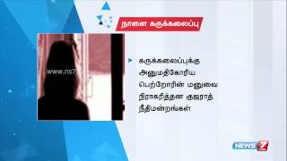Gujarat teen rape victim allowed by SC to abort her pregnancy spl video news 31-07-2015 | India hot news today | News7 Tamil