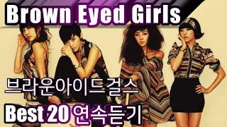 [Brown Eted Girls] 브라운아이드걸스 베스트20 연속듣기