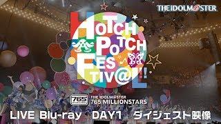 THE IDOLM@STER 765 MILLIONSTARS HOTCHPOTCH FESTIV@L!! 【DAY1】ダイジェスト映像