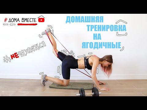 ТРЕНИРОВКА ДОМА НА ЯГОДИЦЫ   Тренировка с резинкой, собственным весом, либо гантелями для девушек