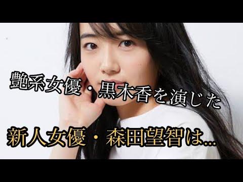 森田望智、「伝説の艶系女優」熱演が大反響で出演中ドラマ「Iターン」にも脚光!