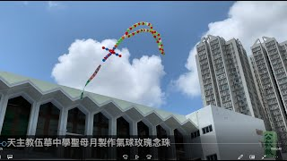 Publication Date: 2020-05-09 | Video Title: 聖母月 天主教伍華中學製氣球玫瑰念珠:求疫情早日結束