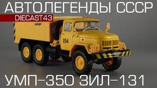 УМП-350 (Зіл-131) | Автолегенды СССР Вантажівки №18 | Огляд масштабної моделі 1:43