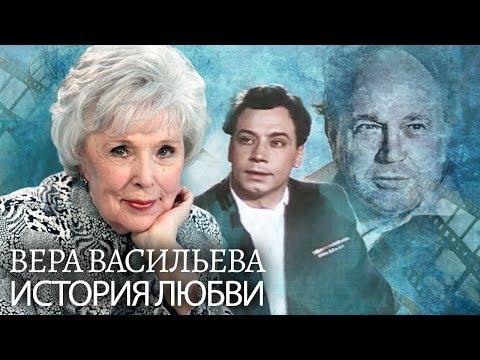 Вера Васильева.Жена. История
