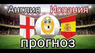Англия - Испания Лига Наций Прогнозы и ставки на спорт  Обзор за 08.09.2018